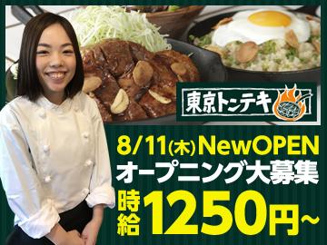 東京トンテキ 上野店のアルバイト情報