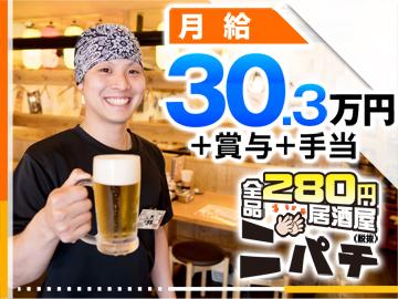 全品280円居酒屋 ニパチ大曽根店のアルバイト情報