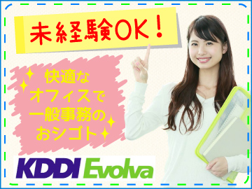 (株)KDDIエボルバ (KDDIグループ/EA016803)のアルバイト情報
