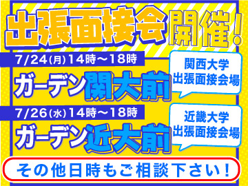 (株)エイジス★関西大学・近畿大学周辺エリア★(AJ39)のアルバイト情報