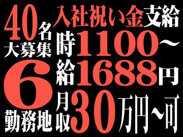 マックスアルファ(株) < 応募コード 7-18-0717 >のアルバイト情報