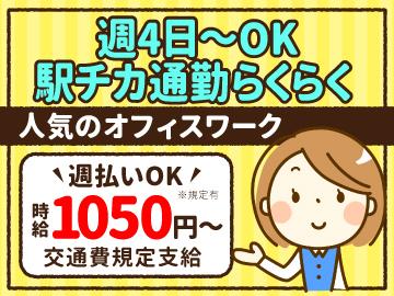 株式会社イマジンプラス 福岡支社/081707003のアルバイト情報