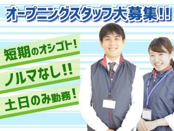 株式会社フィールドサーブジャパンのアルバイト情報