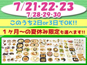 2〜3日間だけでもOK!ド短期→「7/21〜23」「7/28〜30」