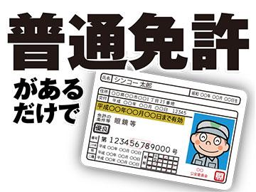 株式会社シンコー関東営業所のアルバイト情報