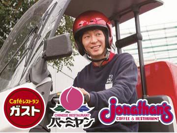 ガスト 静岡曲金店<011573>(2980841)のアルバイト情報