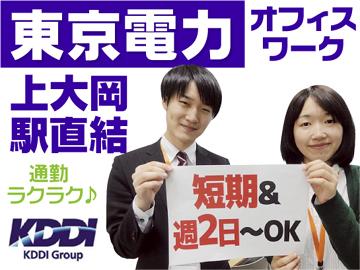 (株)KDDIエボルバコールアドバンス/上大岡4201係のアルバイト情報