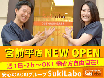 大盛況につき宮前平店OPEN予定☆オープニングstaff大募集!