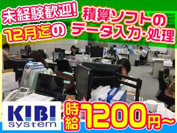 吉備システム株式会社のアルバイト情報