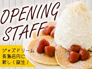 Eggs 'n Things ジャズドリーム長島店のアルバイト情報