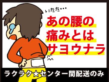 (株)AZ STAFF 広島営業所 /dd20rhのアルバイト情報