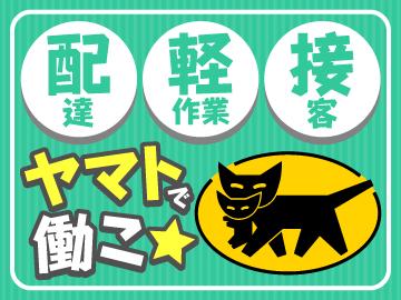 ヤマト運輸株式会社 大阪北ブロックのアルバイト情報