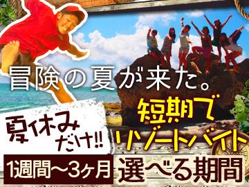 【北海道〜沖縄まで】生活費0円≫まだ間に合う!この夏、日本中を冒険するならリゾートバイト。