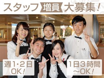 レストラン シャロン 津山アルネ店 (アルネ津山内4階)のアルバイト情報