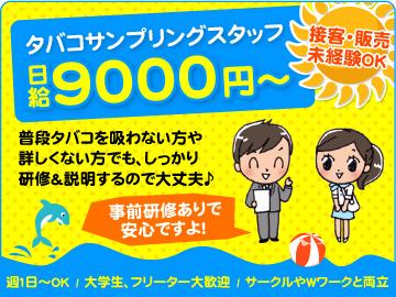 株式会社エーエスピー 札幌営業所のアルバイト情報
