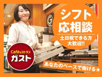 ガスト 小平小川町店<012768>のアルバイト情報