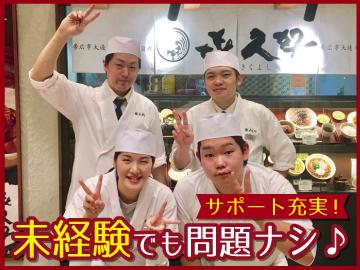 十勝豚丼専門店 きくよし モリタウン昭島店のアルバイト情報