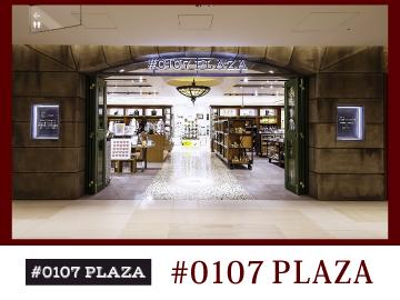 #0107PLAZA(オトナプラザ)のアルバイト情報