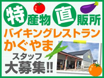 奈良県農業協同組合  まほろばキッチンのアルバイト情報