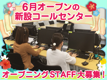 株式会社エン・コンシェル 大阪コンシェルジュセンターのアルバイト情報