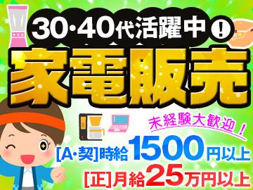 <この夏から派手に稼ごう!>人気「家電販売」のお仕事◆