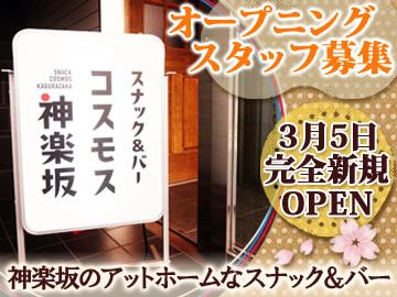 スナック&バー コスモス神楽坂  ★3/5 完全新規OPEN★のアルバイト情報