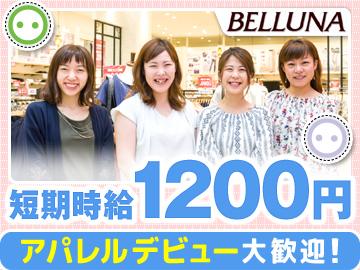 (株)ベルーナユナイテッド イオンモール堺鉄砲町店のアルバイト情報