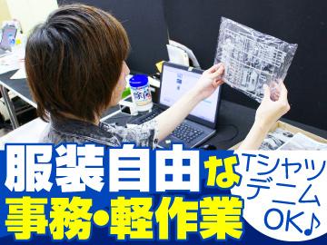 有限会社エスアイ [1]新宿オフィス [2]練馬オフィスのアルバイト情報