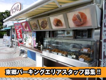 東名高速道路/東郷パーキングエリア(上り)のアルバイト情報