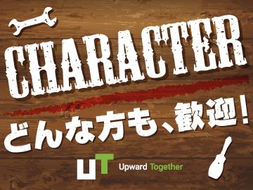 UTエイム株式会社【広告No.T000718】のアルバイト情報