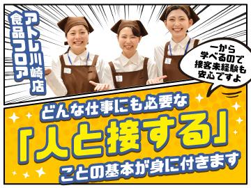 (株)ベルーフ アトレ川崎店のアルバイト情報