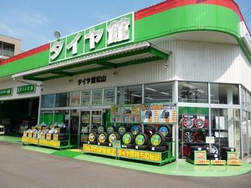 ブリヂストンリテールジャパン(株) タイヤ館天山店(3047756)のアルバイト情報