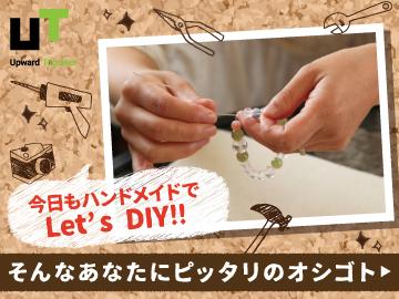 【DIY好きにも向いてるお仕事】これからはモノジョ!