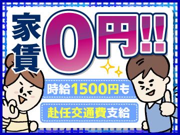《超★豪華な特典多数》高時給スタート&入社祝い金30万円