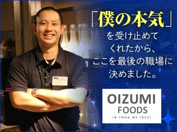 株式会社オーイズミフーズ のアルバイト情報