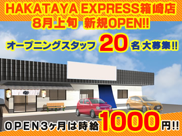 HAKATAYA EXPRESS(仮)箱崎店のアルバイト情報