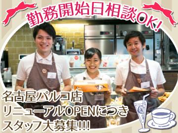 サンマルクカフェ  名古屋パルコ店のアルバイト情報