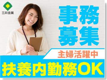 三井金属鉱業株式会社 <東証一部上場>のアルバイト情報