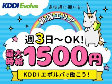 株式会社KDDIエボルバ/DA030260のアルバイト情報