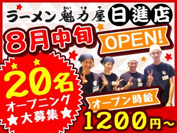 ラーメン魁力屋(かいりきや) 日進店(4014)のアルバイト情報