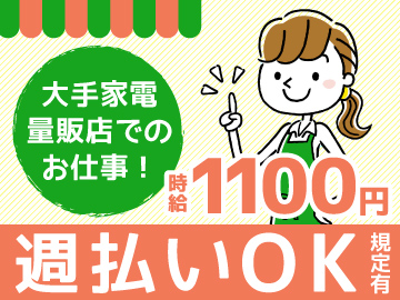 —A.qua.w— 株式会社アクオ西日本のアルバイト情報