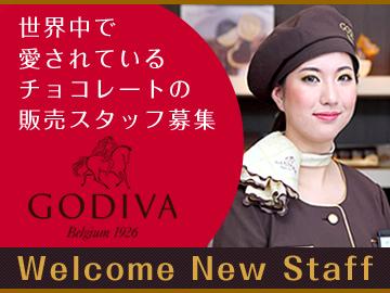 ゴディバジャパン株式会社のアルバイト情報