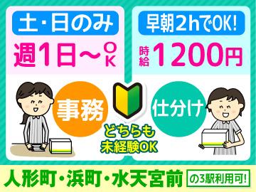 ヤマト運輸株式会社 人形町支店のアルバイト情報