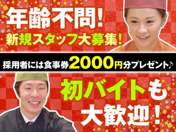 「力丸」「廻鮮漁港」 8店舗合同募集((株)関西フーズ)のアルバイト情報