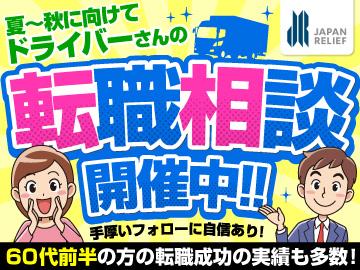 ☆★ドライバーさんの転職相談ならジャパン・リリーフ!★☆