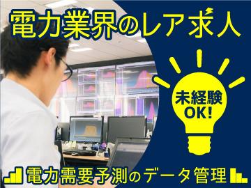 株式会社エナリス(東証マザーズ上場)のアルバイト情報