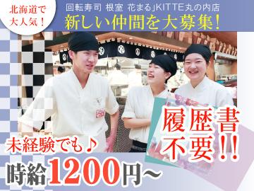 回転寿司根室花まる KITTE丸の内のアルバイト情報