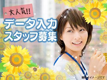 株式会社ラブキャリア 新宿オフィスのアルバイト情報