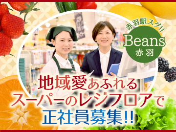 (株)ベルーフ <FUJI GARDEN Beans赤羽店>のアルバイト情報