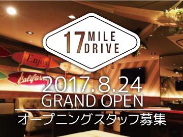 17mile drive 豊中のアルバイト情報